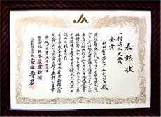 2007 日本農業新聞一村逸品大賞でケッコーイケてるシュシュプリンが金賞を受賞しました。