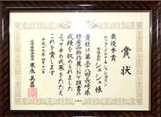 第38回長崎県特産品新作展で「最優秀賞」を受賞しました。