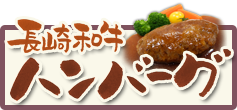 長崎和牛・ハンバーグ