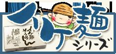 イケ麺シリーズ