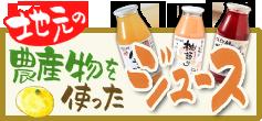 地元の農産物で作ったジュース