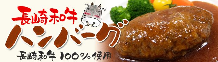 長崎和牛ハンバーグ